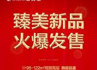 【公园里】臻美新品 火爆发售 准现房低首付抢住华星/六中双优学府名邸